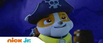 Щенячий патруль - Пиратские сокровище