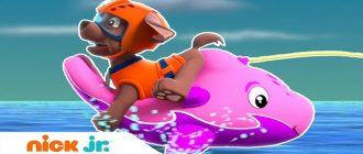 Щенячий патруль - Щенки спасают дельфинёнка
